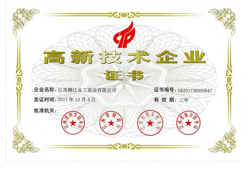 国家高新技术企业证书(2017年认定)_看图王.jpg
