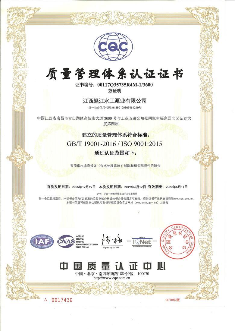 质量管理中文版最新_看图王.jpg