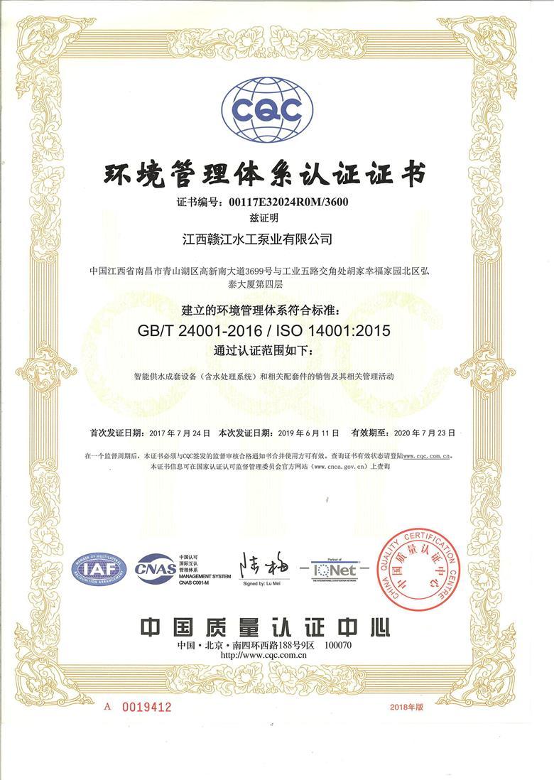 环境管理中文版最新_看图王.jpg