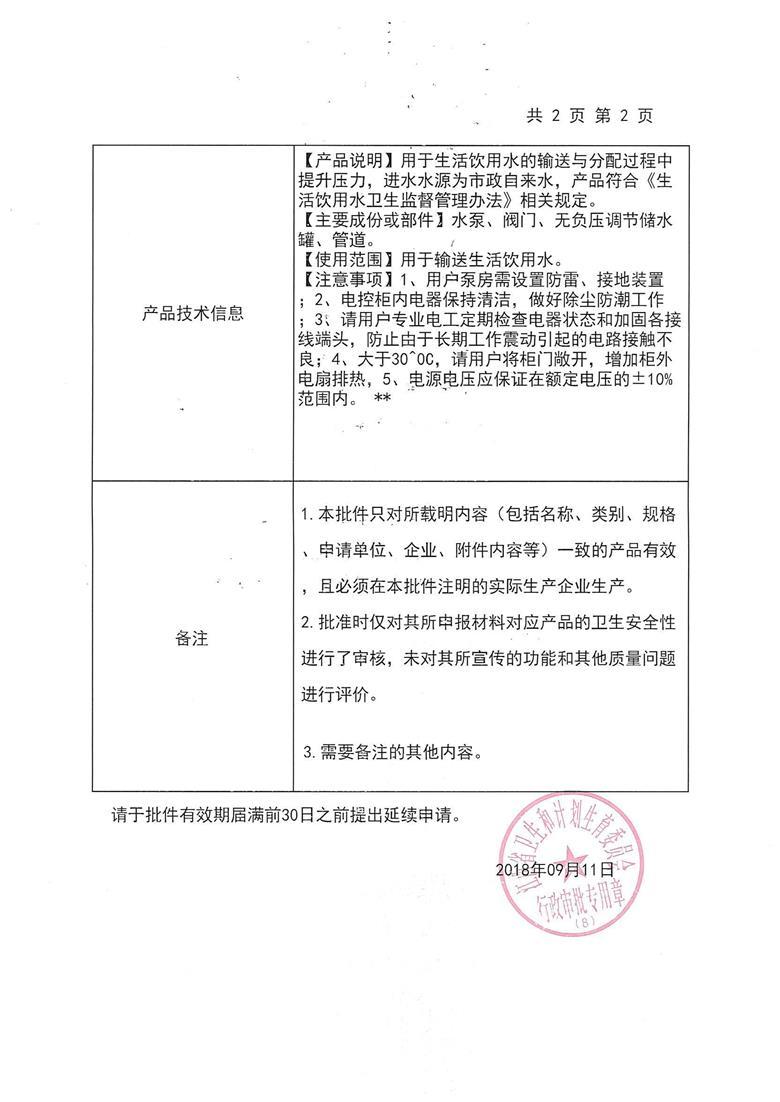 涉水卫生许可证新版2_看图王.jpg
